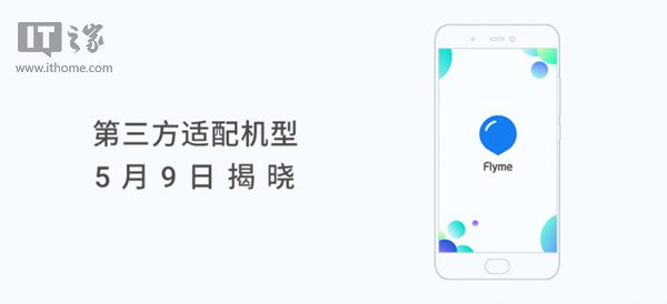 meizu flyme 6 now available third party phone models 2 - Meizu Flyme 6 теперь доступна для сторонних моделей телефонов